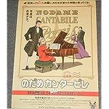 ポスターのだめカンタービレ 巴里編 Nodame Cantabile
