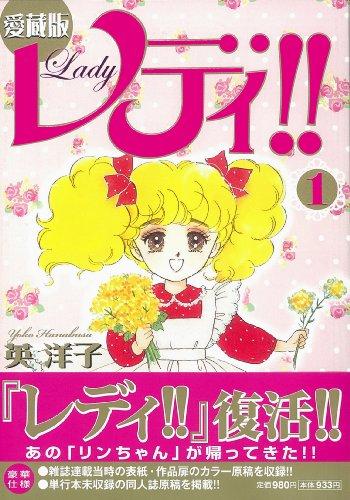 レディ!! 1 愛蔵版 (Feelコミックス ロマ×プリコレクション)の詳細を見る