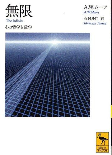 無限  その哲学と数学 (講談社学術文庫)の詳細を見る