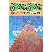 ぼのぼの(33) (バンブー・コミックス)