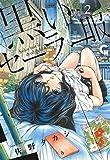 黒いセーラー服 コミック 1-2巻セット