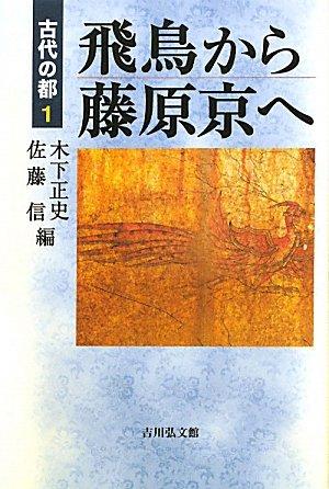 古代の都〈1〉飛鳥から藤原京へ (古代の都 1)の詳細を見る