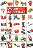 Amazon.co.jpグリコのおもちゃ図鑑〈森永卓郎コレクションpresents〉