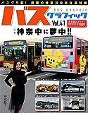 バスグラフィック VOL.41【綴込付録三つ折りポスター】 (NEKO MOOK) 画像