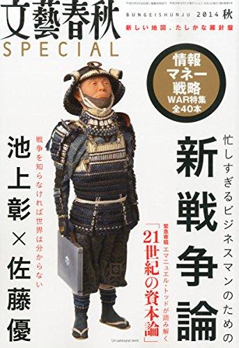 文藝春秋 SPECIAL (スペシャル) 2014年 10月号 [雑誌]の詳細を見る