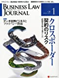 BUSINESS LAW JOURNAL (ビジネスロー・ジャーナル) 2013年 01月号 [雑誌]