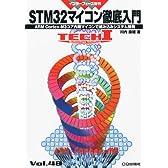 Interface (インターフェース) 増刊 STM32マイコン徹底入門 2011年 01月号 [雑誌]