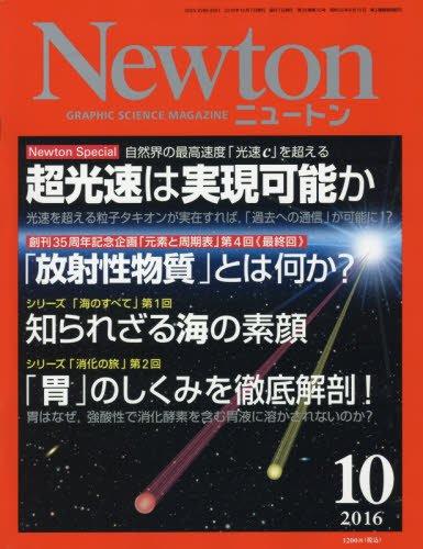 Newton(ニュートン) 2016年 10 月号 [雑誌]の詳細を見る