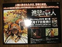 ミニポスターCF8 アニメ 進撃の巨人1