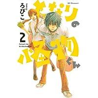 となりの怪物くん(2) (デザートコミックス)