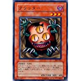 【シングルカード】遊戯王 クリッター SY2-016 ノーマル