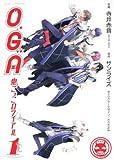 O*G*A 鬼ごっこロワイアル 第1巻 (あすかコミックスDX)