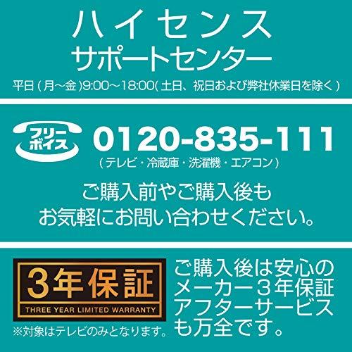 Hisense(ハイセンス)『LED液晶テレビA5032V型(32A50)』