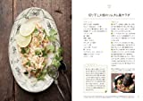 なぎ食堂のベジタブル・レシピ 画像