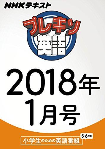 NHKテレビ プレキソ英語 2018年1月号 [雑誌] (NHKテキスト)