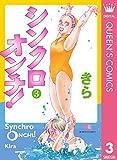 シンクロオンチ! 3 (クイーンズコミックスDIGITAL)