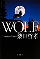 WOLF ウルフ