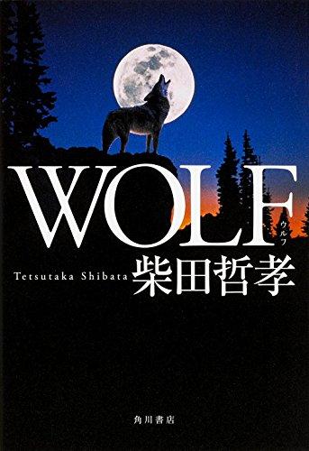 WOLF ウルフの詳細を見る