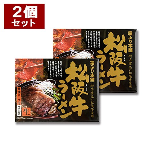 松阪牛ラーメン箱入 3食入×2個 伊勢志摩土産