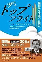 ザ・トップフライト---関西から未来へ、世界へ