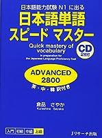 日本語単語スピードマスターADVANCED2800
