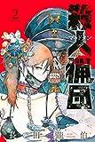 殺人猟団 -マッドメン-(2) (マガジンポケットコミックス)