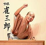 THE 雀三郎(DVD付) 画像