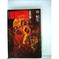 魍魎伝説〈白蛇の章〉 (1982年)