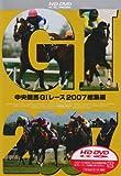 中央競馬GIレース2007総集編 [HD DVD]