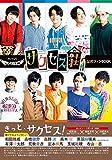 【Amazon.co.jp 限定】テレビ演劇 サクセス荘 公式ファンBOOK ダブルカバー付 画像