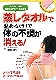 蒸しタオルで温めるだけで体の不調が消える! :おうちでできる簡単セルフケアで血流改善