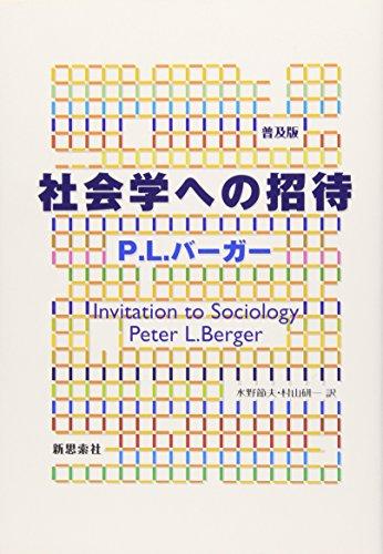 社会学への招待の詳細を見る
