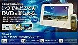 レボリューション 9インチ防水ポータブルDVDプレーヤー ZM-WP9