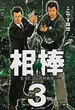 相棒 3 (ビッグコミックス)