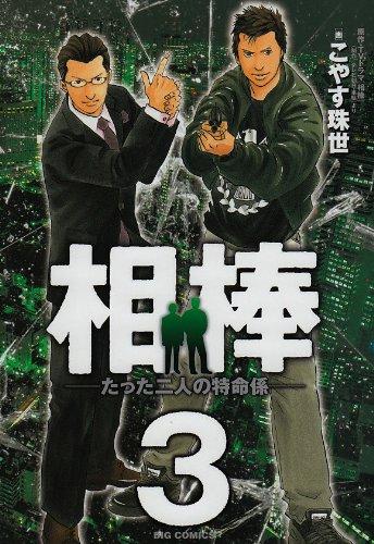相棒 3 (ビッグコミックス)の詳細を見る
