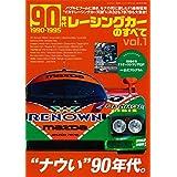 90年代レーシングカーのすべて vol.1 (1990-1995)