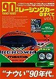 90年代レーシングカーのすべて vol.1 (サンエイムック)