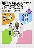保健・医療・福祉専門職のための スーパービジョン:支援の質を高める手法の理論と実際 (新・MINERVA福祉ライブラリー)