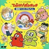 ひらけ!ポンキッキ 最新ベストアルバム