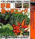 野菜ガーデニング (暮らしの実用シリーズ)