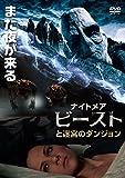 ナイトメア・ビーストと迷宮のダンジョン [DVD]