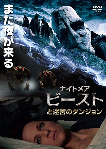 ナイトメア・ビーストと迷宮のダンジョン[DVD]