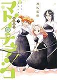 マトイ・ナデシコ 2 (ホーム社書籍扱コミックス)