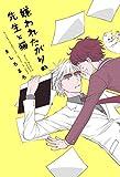 嫌われたがりの先生と猫 (uvuコミックス)