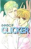 CLICKER / ふゆの 仁子 のシリーズ情報を見る