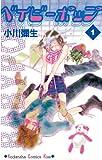 ベイビーポップ(1) (Kissコミックス)