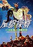 風都探偵 コミック 1-5巻セット