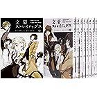 文豪ストレイドッグス コミック1-10巻セット