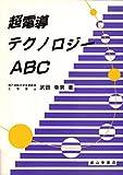 超電導テクノロジーABC