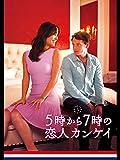 5時から7時の恋人カンケイ(字幕版)